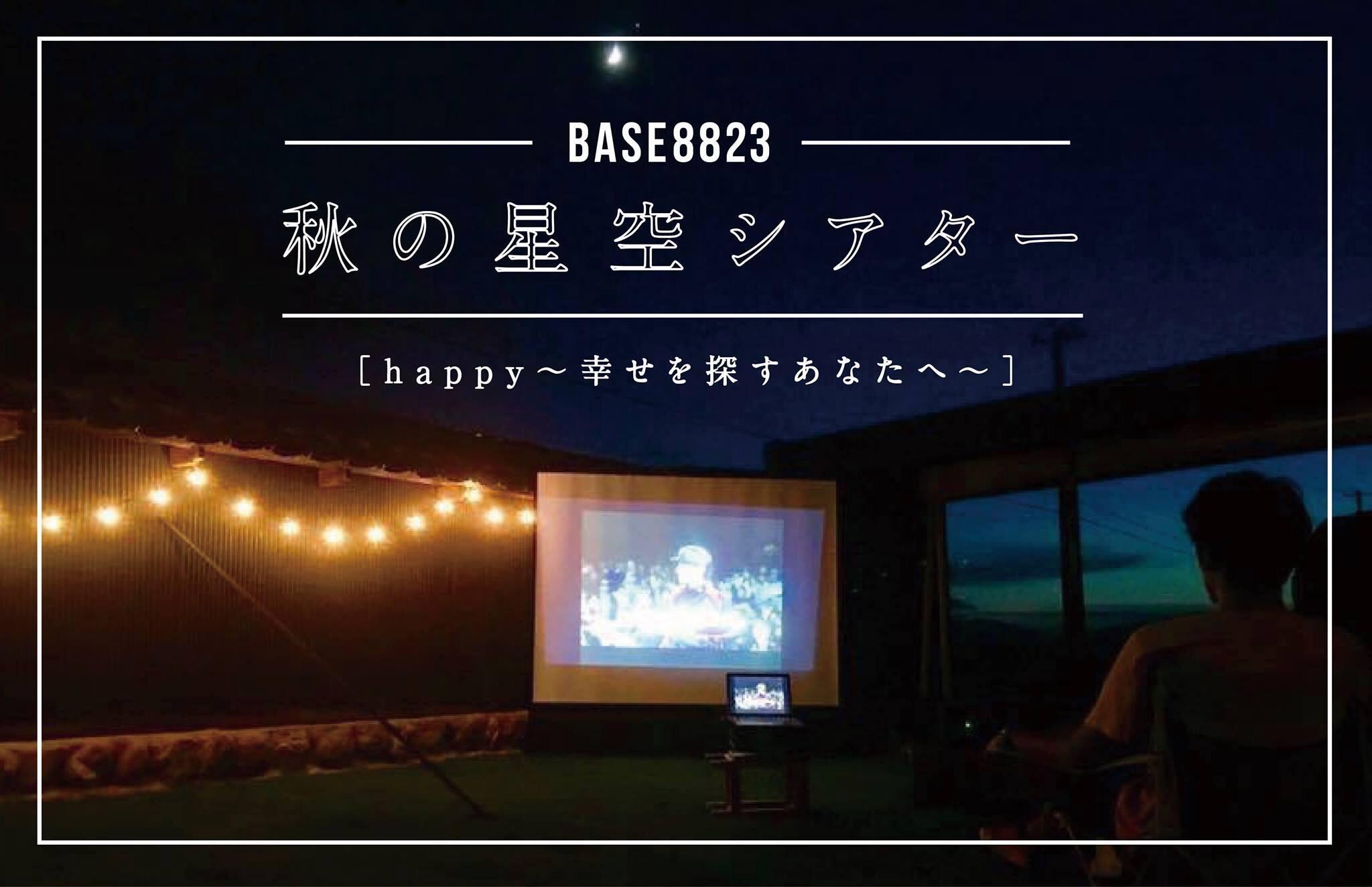 BASE8823星空シアター