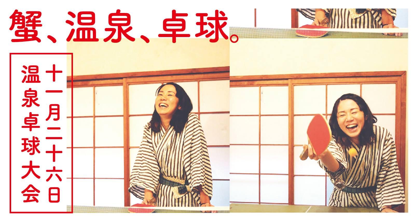 平成二十八年度第四回鳥取温泉卓球大会